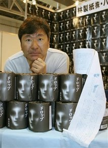 Japan Scary Toilet Paper