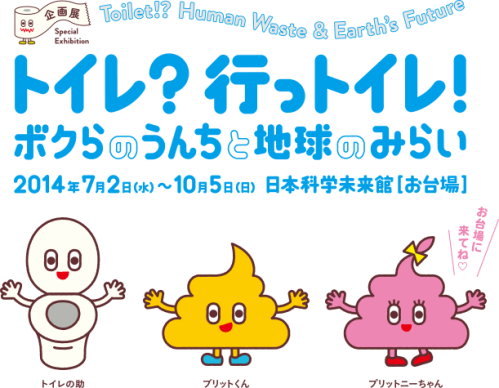 Miraikan-Toilet-Exhibition-logo